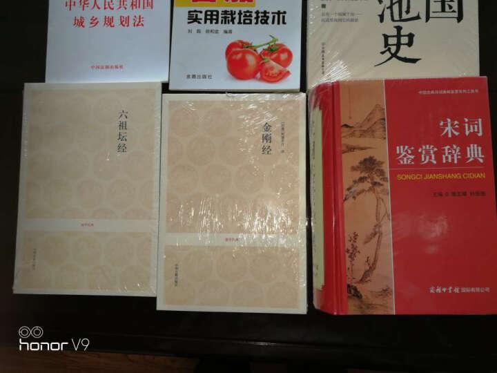 中华人民共和国城乡规划法(2015年最新修订) 晒单图