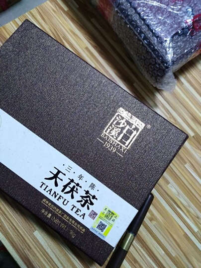 茶叶湖南老字号白沙溪安化黑茶礼盒天茯茶三年陈茶一级黑毛茶纯料1kg 2016年老茶 晒单图