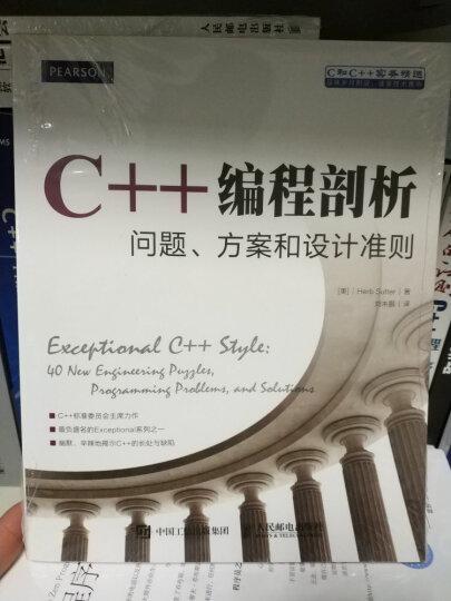 C++编程剖析 问题 方案和设计准则 晒单图