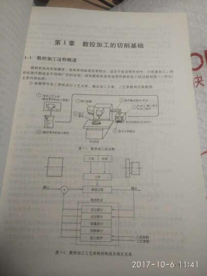 数控机床刀具及其应用 晒单图