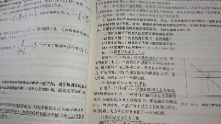 高鸿业《西方经济学(微观部分)》(第5版)笔记和课后习题(含考研真题)详解(第2版) 晒单图