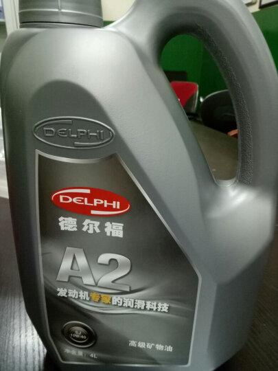 德尔福(DELPHI)机油(润滑油) 刹车油(DOT4) 4L 晒单图