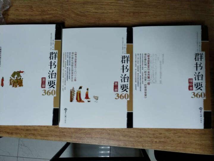 群书治要360(增补本)治国资政之精要,从政者必读之选 世界知识出版社25 晒单图