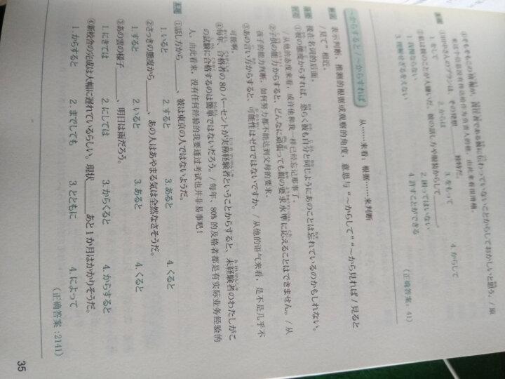 新日语能力考试考前对策:N2汉字 晒单图