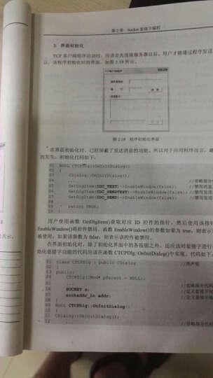 开发宝典丛书:C++编程实战宝典(附DVD-ROM光盘) 晒单图