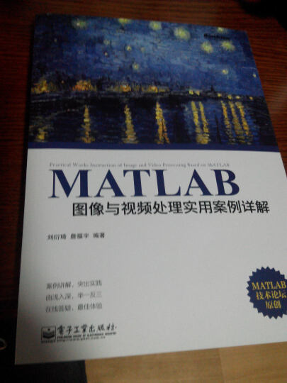 MATLAB图像与视频处理实用案例详解 晒单图