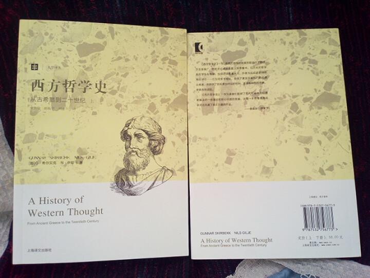 西方哲学史:从古希腊到二十世纪(新版 套装共2册) 晒单图