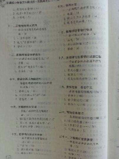 小学语文拓展训练·阅读与作文:3年级(新课标) 晒单图
