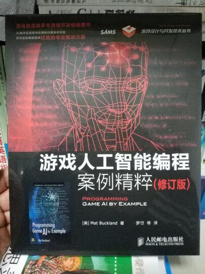 游戏人工智能编程案例精粹(修订版) 晒单图