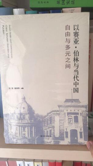 以赛亚·伯林与当代中国:自由与多元之间 晒单图