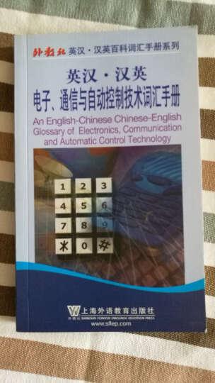 外教社英汉汉英百科词汇手册系列:英汉-汉英电子通信与自动控制技术词汇手册 晒单图