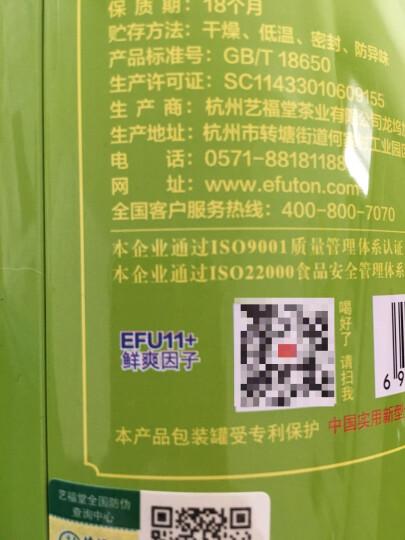 2017新茶上市 艺福堂 茶叶 绿茶 西湖龙井茗茶明前特级老茶树250g 晒单图