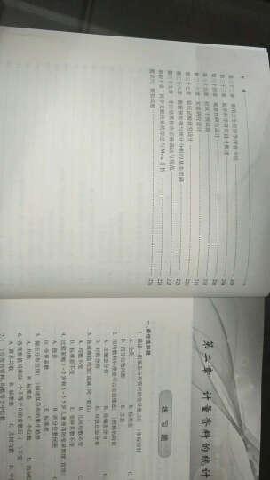 医学统计学习题解答(第4版) 晒单图