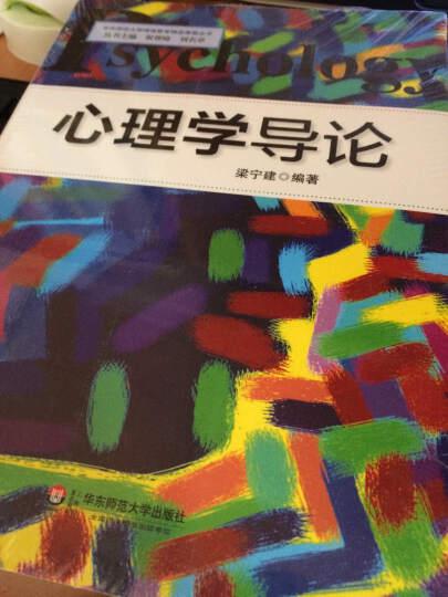 心理学导论/华东师范大学网络教育精品课程丛书 晒单图