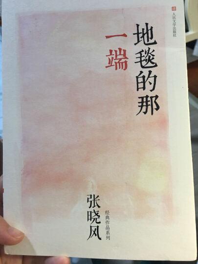 张晓风经典作品系列:地毯的那一端 晒单图