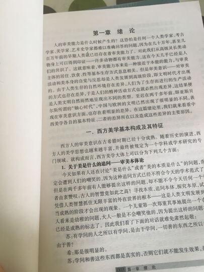 道家美学与魏晋文化 晒单图