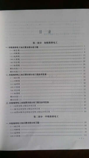 职业技能鉴定指导:维修电工(初级、中级、高级) 晒单图