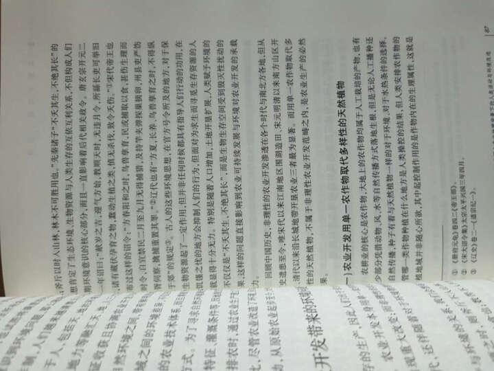 名家通识讲座书系:中国历史地理十五讲 晒单图
