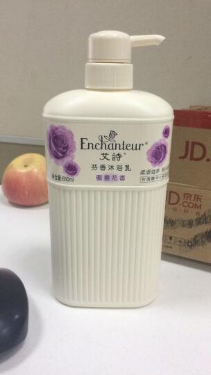艾诗(Enchanteur) 沐浴露650ml蜜意香水沐浴乳女玫瑰精华保湿滋润 晒单图