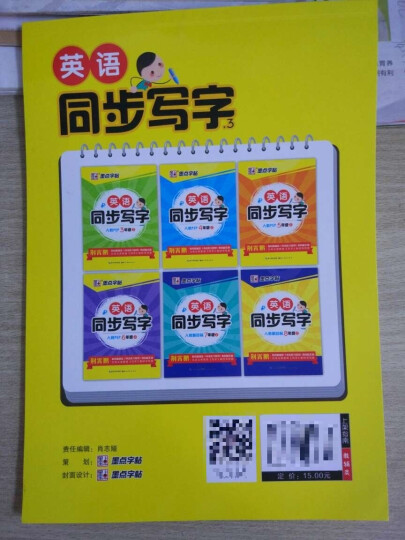 2016秋三年级上写字同步练习册(北师大版)楷书 晒单图