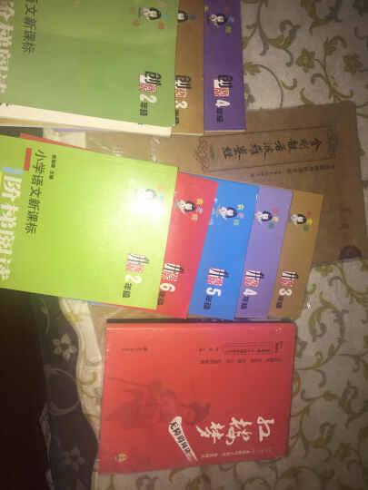 俞老师教阅读:小学语文新课标阶梯阅读训练·四年级(升级版) 晒单图