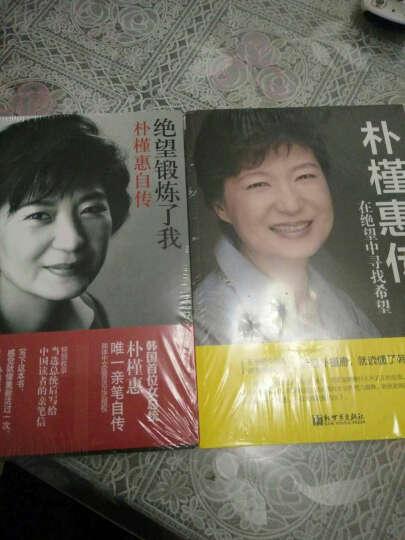 绝望锻炼了我:朴槿惠自传 朴槿惠传:在绝望中寻找希望 共2册 读懂朴槿惠,就读懂了韩国!超 晒单图