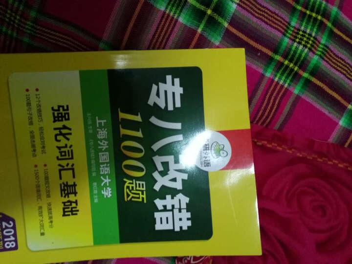 专八翻译160篇 2018新题型 英语专业八级汉译英词汇+句型+篇章三管齐下 华研外语 晒单图
