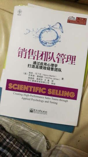 销售团队管理:通过应用心理学打造高绩效销售团队 晒单图