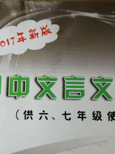 2017年新版初中文言文读本供六、七年级使用6、7年级初中语文辅导用书阅读理解含答案上海 晒单图