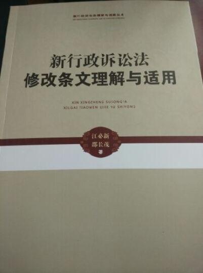 新行政诉讼法理解与适用丛书:新行政诉讼法修改条文理解与适用 晒单图