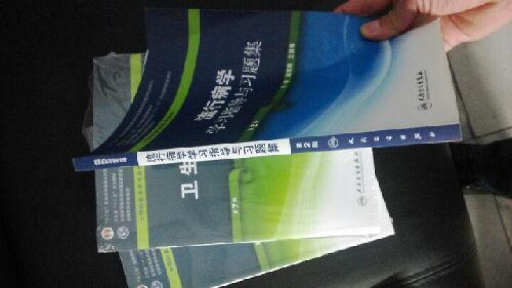 全国高等学校配套教材:流行病学学习指导与习题集(供预防医学类专业用)(第2版) 晒单图