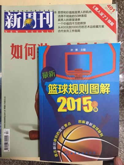 最新篮球规则图解(2015版) 晒单图