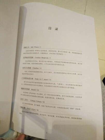 马克西姆经典钢琴名曲 晒单图