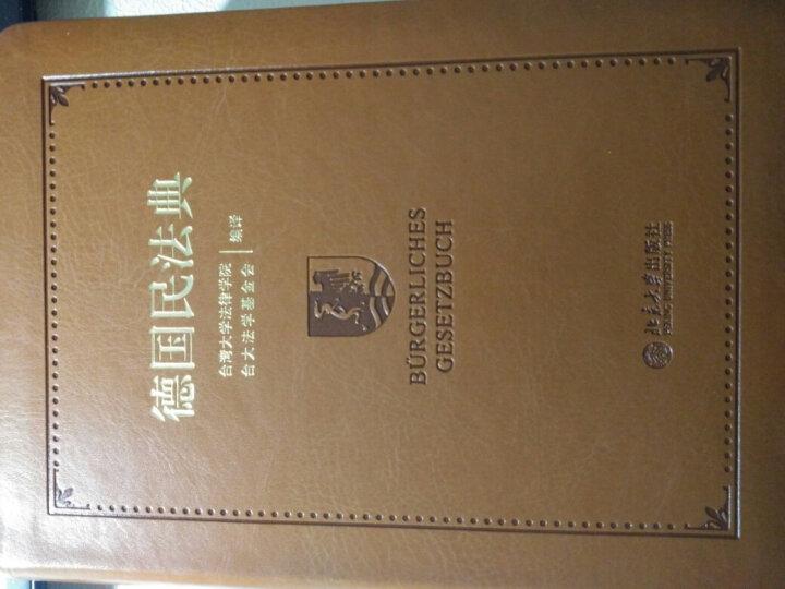罗斯福宪法:第二权利法案的历史与未来 /雅理译丛 晒单图