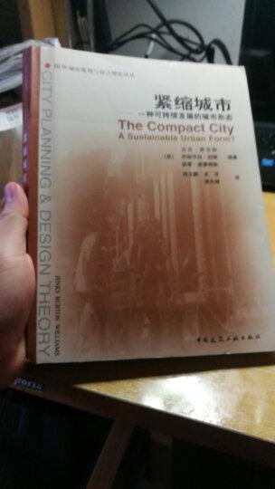 紧缩城市 一种可持续发展的城市形态 晒单图