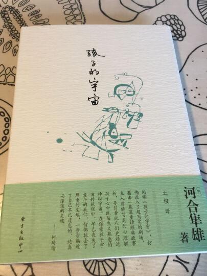给未来的记忆:跟河合隼雄学习认识自己 晒单图