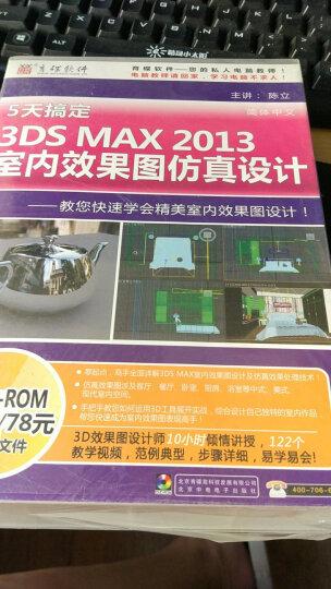 5天搞定3DS MAX 2013室内效果图仿真设计(3DVD-ROM) 晒单图