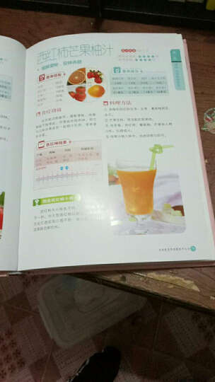 自制瘦身养颜蔬果汁大全(超值全彩白金版) 晒单图