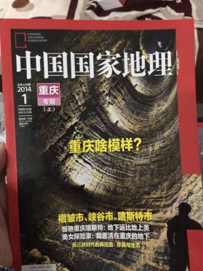 中国国家地理(2014年1月·总第639期) 晒单图