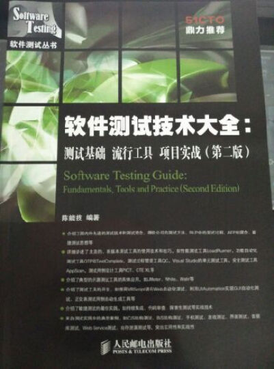 软件测试技术大全:测试基础 流行工具 项目实战(第2版) 晒单图