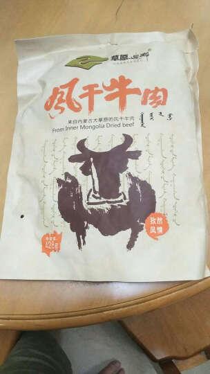 内蒙古特产 草原迪娜 休闲零食 风干牛肉干 孜然味428g 晒单图