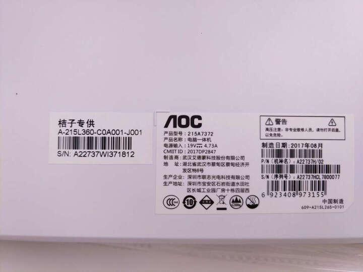 AOC 曲面屏一体机电脑家用办公台式整机23.6英寸第九代英特尔处理器 赛扬G4930 8G 128G固态硬盘 8G内存+128固态 晒单图