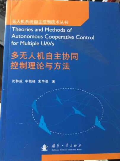 多无人机自主协同控制理论与方法 晒单图