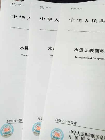 中华人民共和国国家标准·水泥比表面积测定方法 勃氏法(GB/T 8074-2008) 晒单图