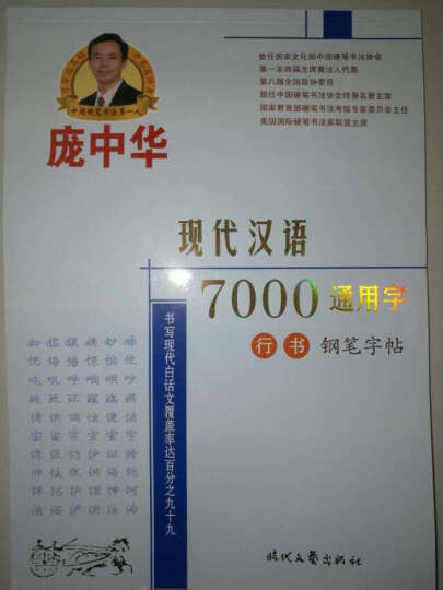庞中华现代格言行书钢笔字帖 晒单图