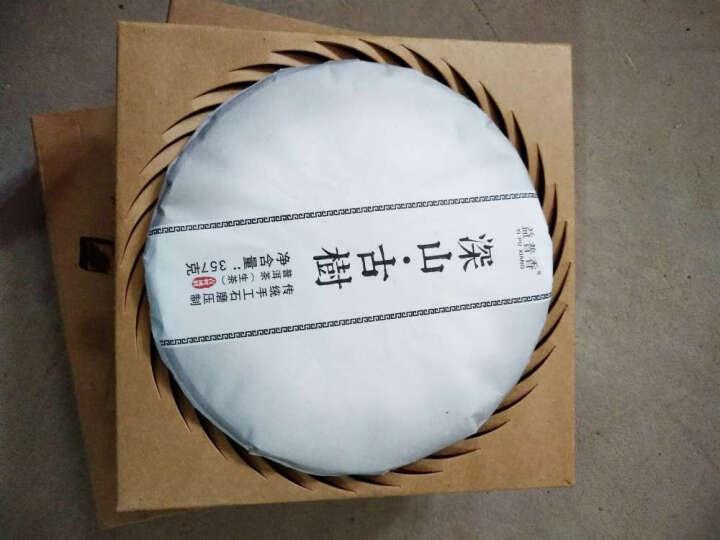 益普香茶叶 普洱茶 生茶 深山古树纯料生茶七子饼茶礼盒装 357g/片 一提七饼 晒单图