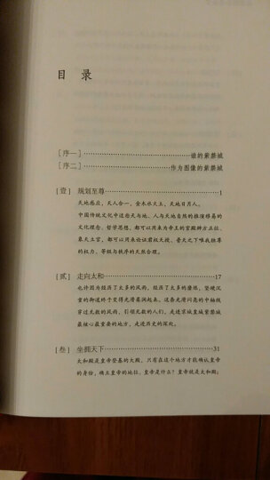 澄衷蒙学堂字课图说(套装1-4册) 晒单图