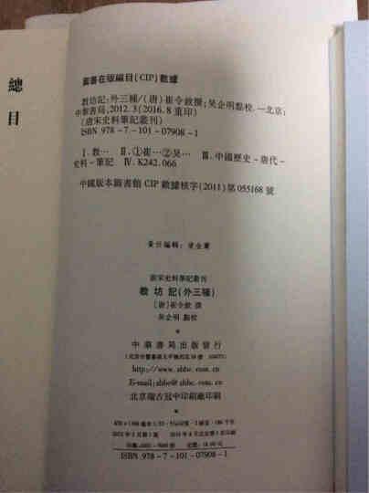 历代史料笔记丛刊·唐宋史料笔记:教坊记(外三种) 晒单图