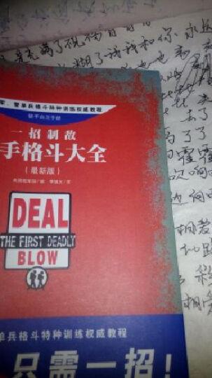 一招制敌 徒手格斗大全 防身 只需一招  美国陆军部 体育 书籍 晒单图