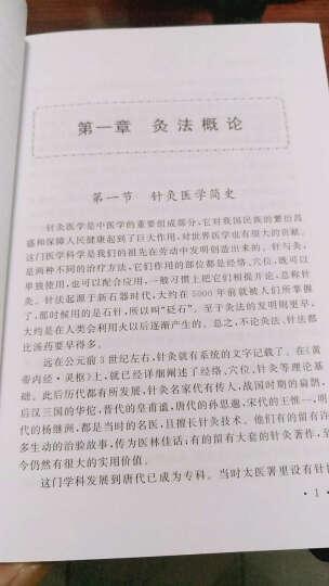 谢锡亮灸法(第4版) 晒单图
